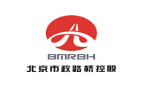 北京市政路桥建设控股集团
